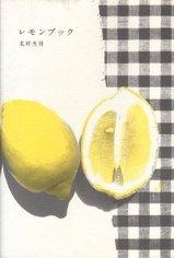 レモンブック