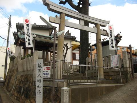 「福原京」荒田村を歩く 平頼盛(清盛の弟)の山荘跡 『荒田八幡神社』