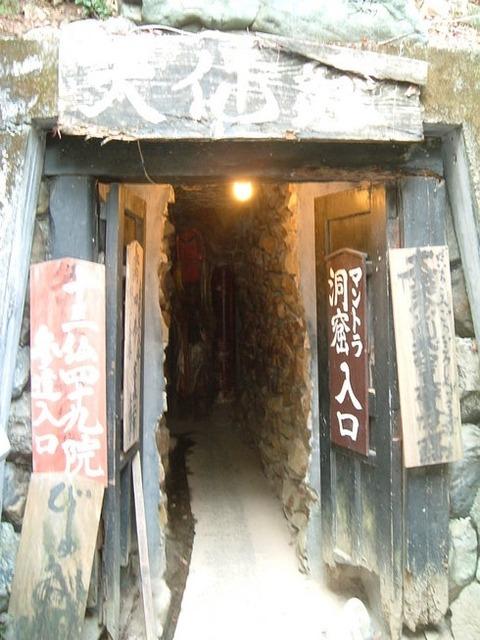 マントラ洞窟入り口