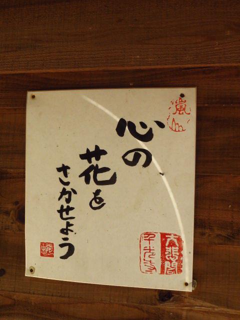 4月の京都 2014 嵐山を歩く その②~全ての苦しみを抜きたい~京都市街一望「大悲閣 千光寺」