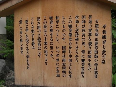 tennryuuji_ainoizumi