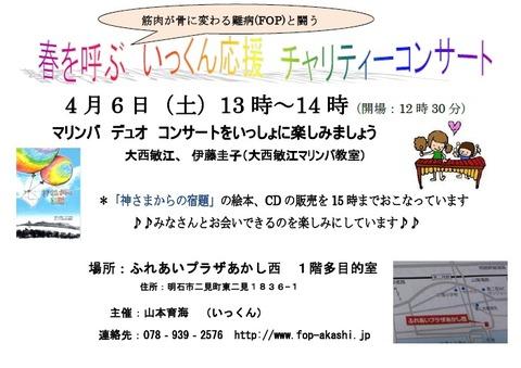 20130406コンサートjpg