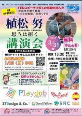 20170331植松努氏講演会