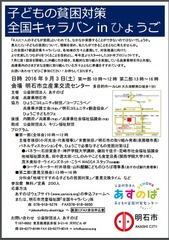 20160903子どもの貧困対策全国キャラバン in ひょうご表