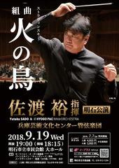 兵庫県芸術文化センター管弦楽団 明石公演