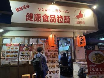 健康食品拉麺