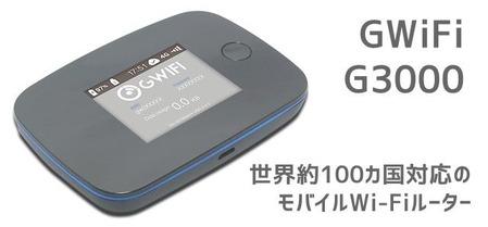 gwifi-g3000