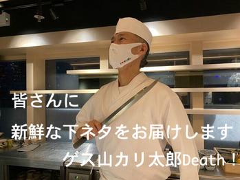 ゲス山カリ太郎