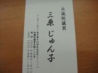 三原じゅん子