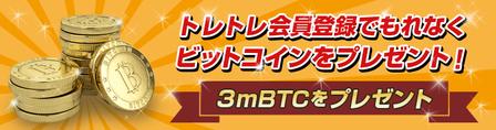 3m_bitcoin_campaign_img