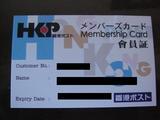 香港ポスト・メンバーズカード