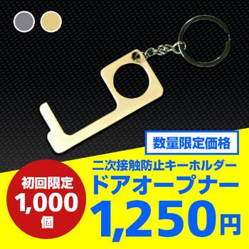 door_opener_01
