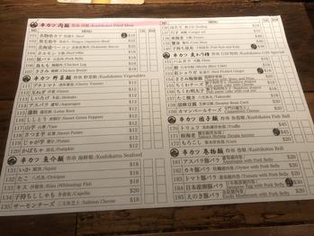 串カツ専門店