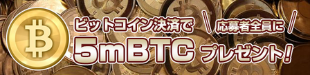 bitcoin_campaign_img