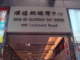 SHUN HEI CAUSEWAY BAY CENTRE