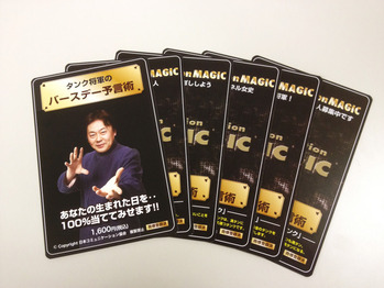 将軍カード2