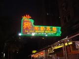 世興海鮮菜館