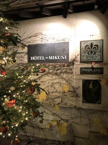 オテル・ドゥ・ミクニ: HOTEL DE MIKUNI
