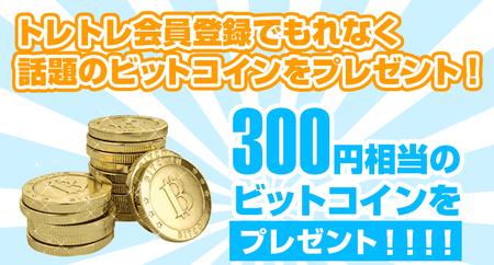 300yen_bitcoin_campaign_top