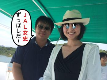 JAL女史