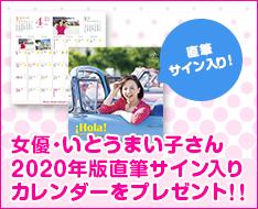 side_maimai_calendar_2020