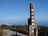 錦江台展望公園