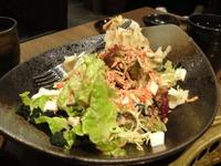 牛蔵サラダ
