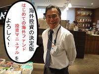 中川支店長