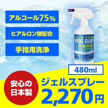 gel_spray_480ml_01
