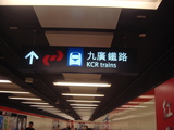 九廣鐡路(KCR)
