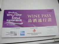 wine pass