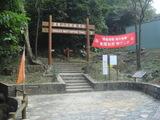 鷹巣山自然教育徑