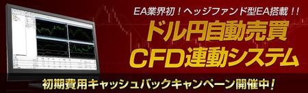 ドル円自動売買CFD連動システム