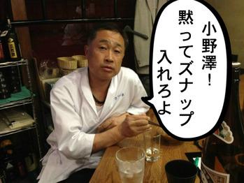 暴力団居酒屋(さんしん亭の三原店主)