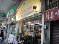 香港 タイ料理『旺泰特食』