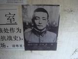 若林東一陸軍大尉