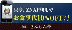 sanshin_banner