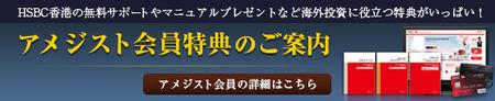 top_member_banner