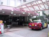 香港港安病院