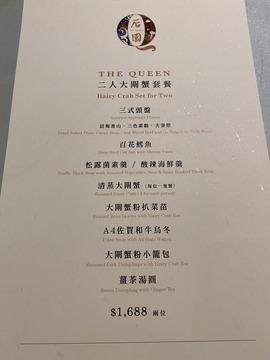 后園(The Queen)