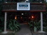 ナイトサファリ入口