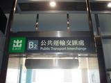 『公共運輸交匯處』