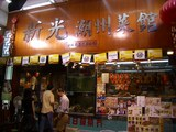 新光潮州菜館