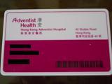 診察カード