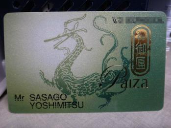VIPカード『Paiza』