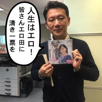 エロ田さん