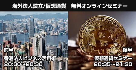 仮想通貨セミナー