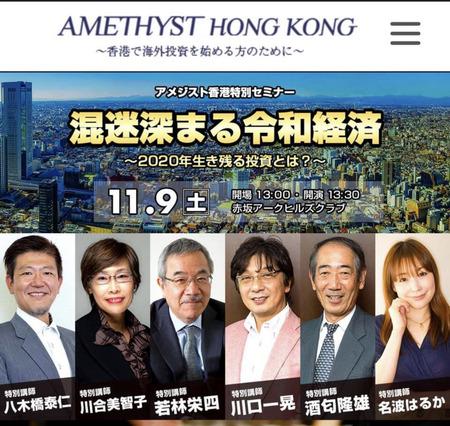 アメジスト香港
