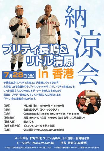 プリティ長嶋&リトル清原 in 香港納涼会