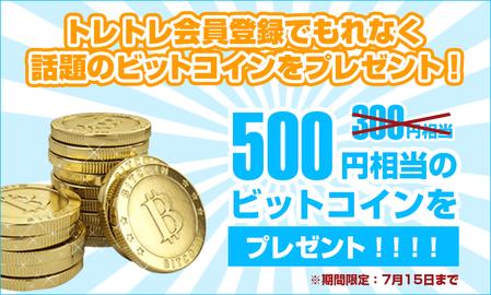 yen_bitcoin_campaign_top
